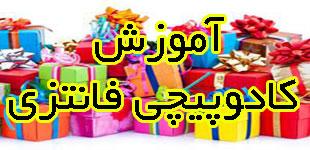 lemoo.ir-1e8a70645