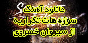 lemoo.ir-Sirvan-Khosravi-Soojehat-Te