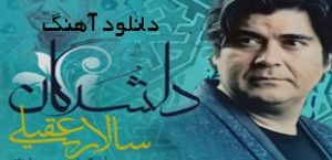 Salar-Aghili-Delshodegan
