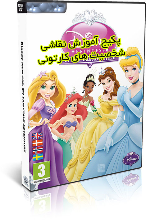 Disney.Princess.My.Fairytal