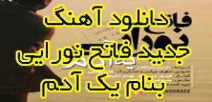 Fateh-Nooraee-Ye-Adam