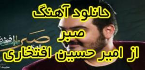 amirhossein-eftekhari-sabr