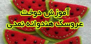 kardasti-namadi-yalda-01