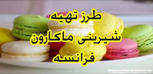 Macaron-cookies-1