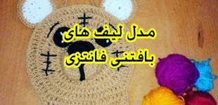 lif-baftani0-702x336